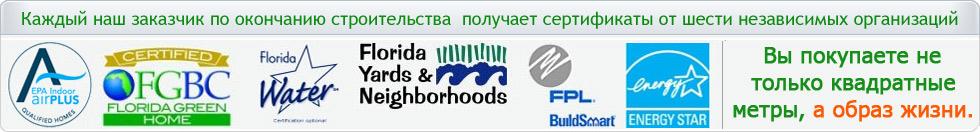 Недвижимость в Америке, дом во Флориде, купить зелёный дом во Флориде - построить энерго эффективный, экологически чистый дом во Флориде