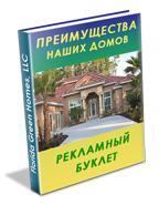 florida-green-homes-marketing-materials
